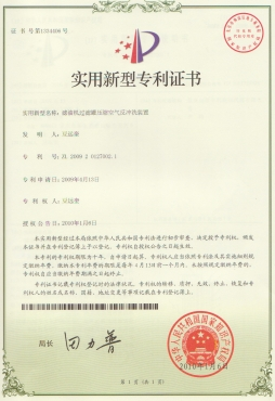 New type patent certificate for filter tank of oil filter