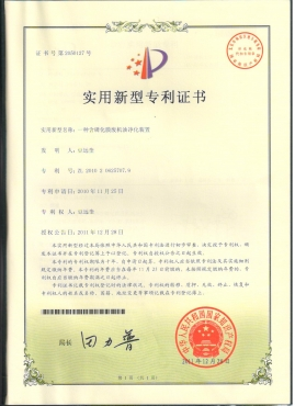 Equipment certification of phosphating membrane waste oil purification equipment